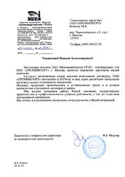 Письмо Нижневартовской ГРЭС