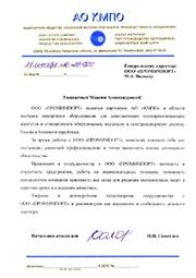 Письмо АО КМПО