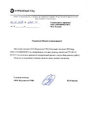 Благодарственное письмо от Курганской ТЭЦ