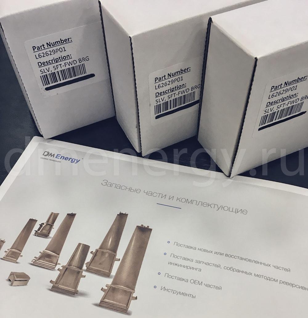 Заказать сервис и поставку запчастей для ГТУ GE LM2500 в России и СНГ от официального производителя.