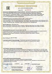 Сертификат клапана Woodward GS6
