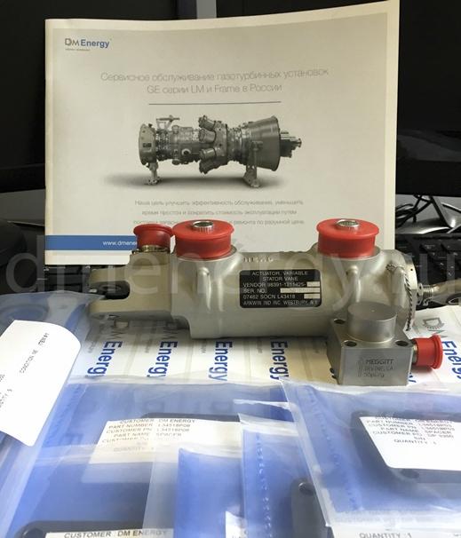 Поставка запчастей для ГТУ GE LM 2500