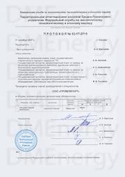 Аттестация сотрудников DMEnergy по промышленной безопасности