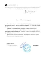 Письмо Курганской ТЭЦ