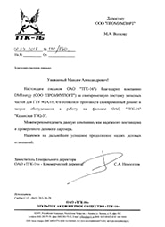 Благодарственное письмо ОАО «ТГК-16»