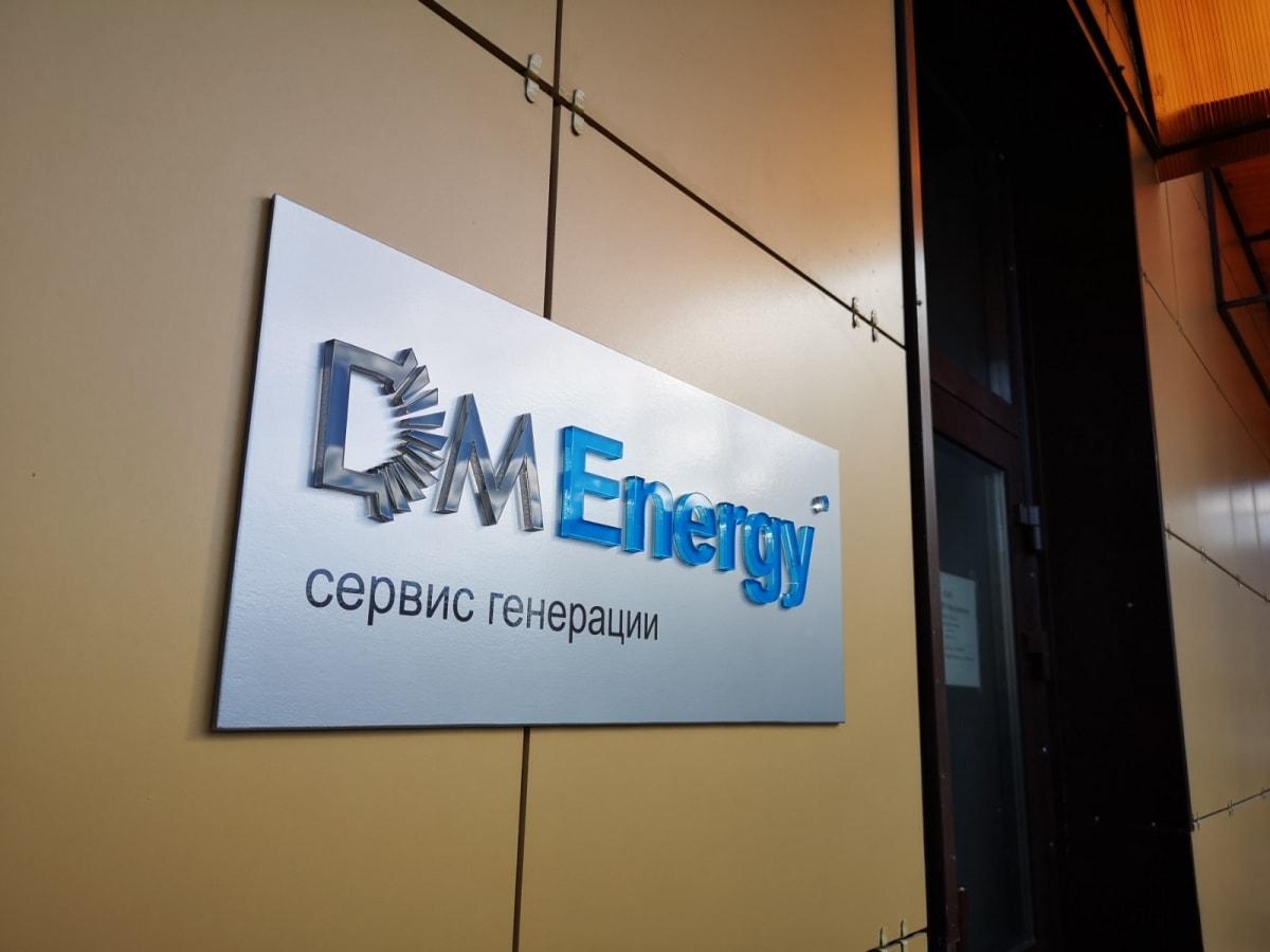 DMEnergy Казань