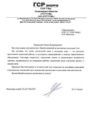 Благодарственное письмо от АО «ГСР ТЭЦ»