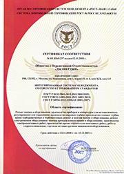 Сертификация ISO и OHSAS