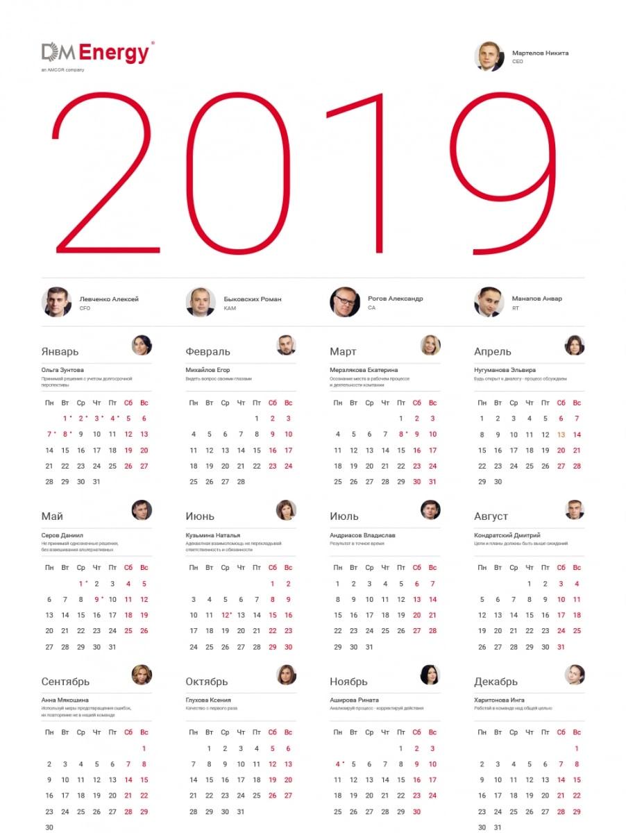 Календарь DMEnergy