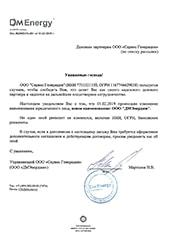Изменение наименования юр. лица на ООО «ДМЭнерджи»