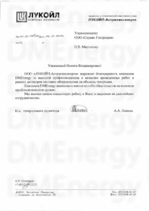 ООО «ЛУКОЙЛ-Астраханьэнерго»