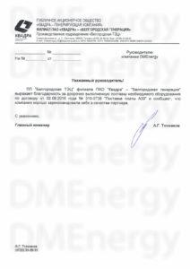 ПП «Белгородская ТЭЦ»