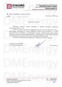 ООО «ЛУКОЙЛ-Западная Сибирь»