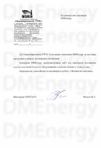 АО Нижневартовская ГРЭС