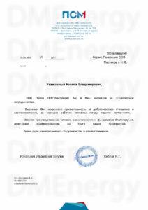 ООО «Завод ПСМ»