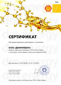 DMEnergy – партнер ООО «Шелл Нефть»