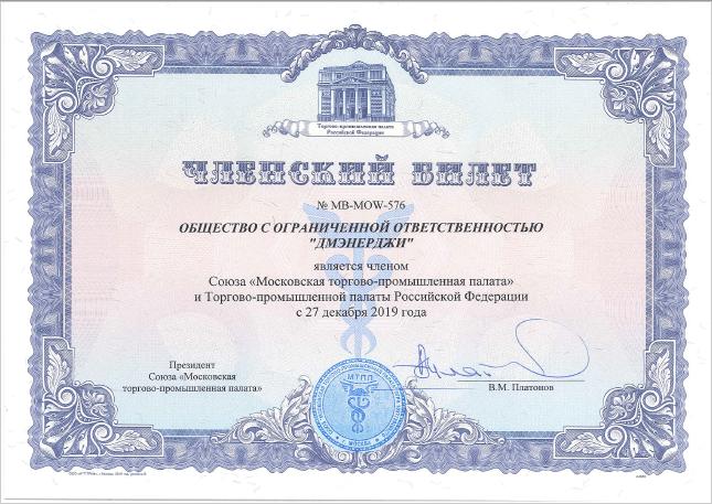 DMEnergy член Торгово-промышленной палаты