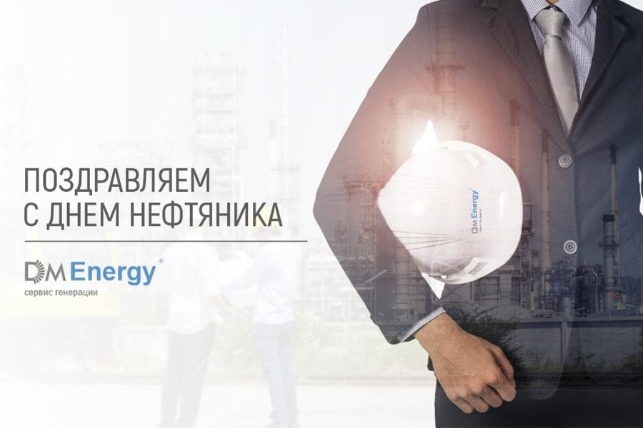 S dnem neftyanika - С Днем работников нефтяной, газовой и топливной промышленности!